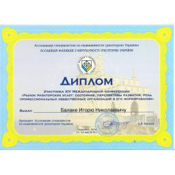 Диплом XIV Международной конференции