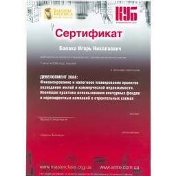 Сертификат ППФ