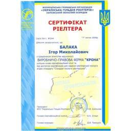 Сертификат риэлтера