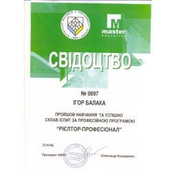 Свидетельство Ассоциации специалистов по недвижимости Украины