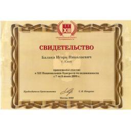 Сертификат Национального конгресса по недвижимости