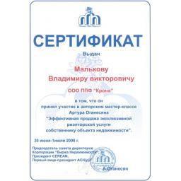Сертификат Корпорации