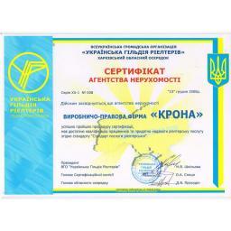 Сертификат агентства недвижимости