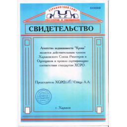 Свидетельство Харьковского Союза Риэлтеров и Оценщиков