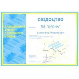 Свидетельство 1 Национального конгресса по недвижимости Украины