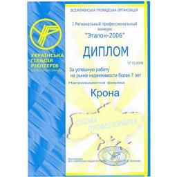 Диплом 1 Регионального профессионального конкурса